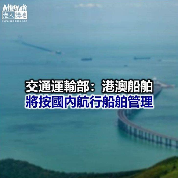 【焦點新聞】官方文件提出實現內地與港澳海事資源共享、標準互認