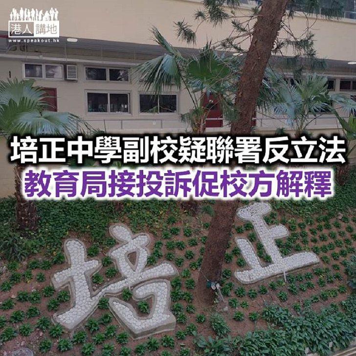【焦點新聞】培正中學:不容學生受個人政見及政治爭拗影響