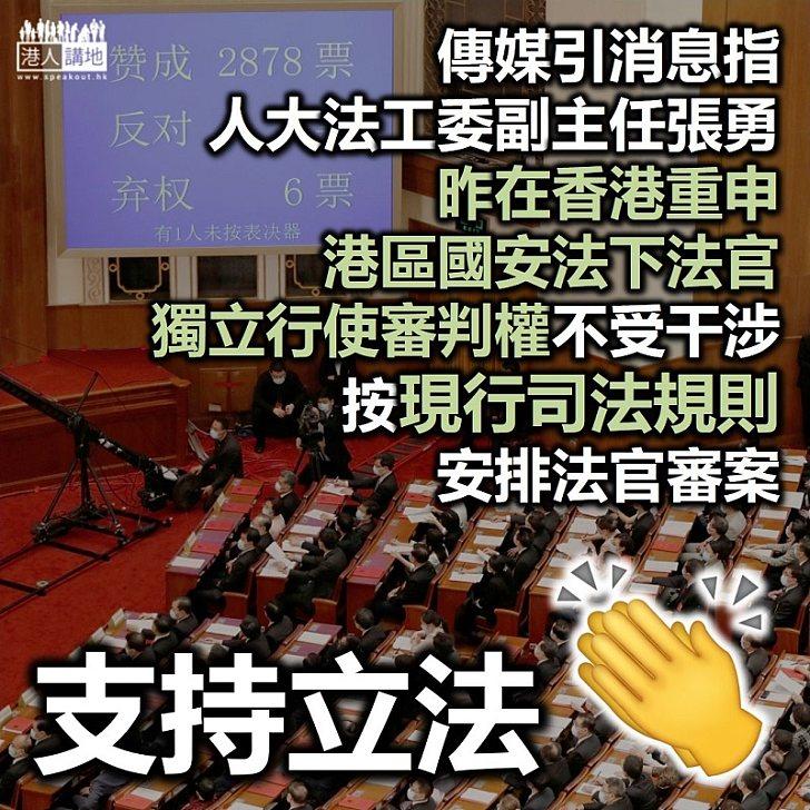 【港區國安法】《明報》引消息指法工委副主任張勇昨在香港稱 司法獨立與管轄權沒有必然的聯繫」