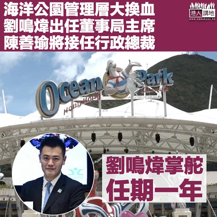 【任期一年】劉鳴煒獲委任為海洋公園董事局主席 陳善瑜將接任行政總裁