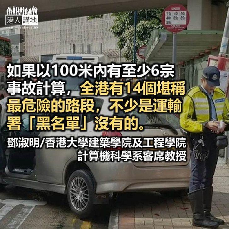 香港最危險路段