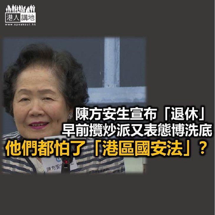 陳方安生80歲才急流勇退?