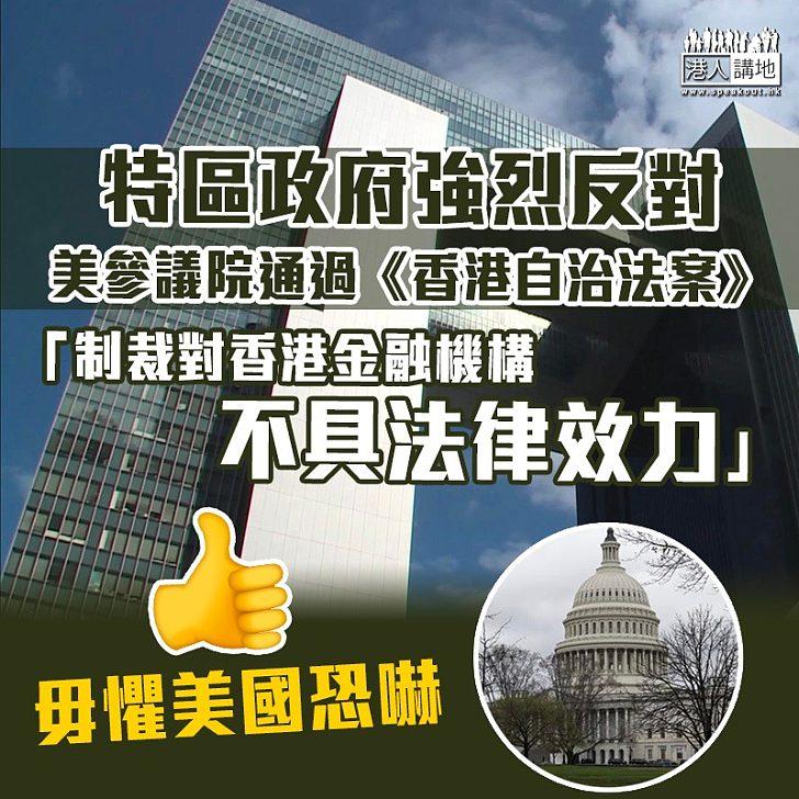 【毋懼恐嚇】強烈反對美參議院通過《香港自治法》  港府:制裁對香港金融機構不具法律效力