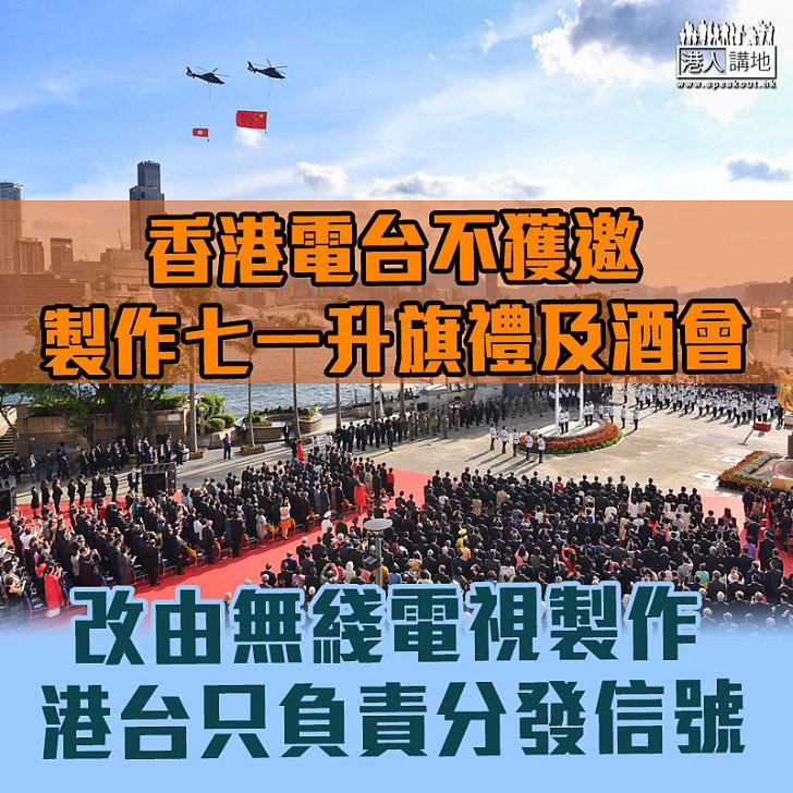 【唔夠資格?】香港電台不獲邀製作七一升旗禮及酒會 改由無綫製作