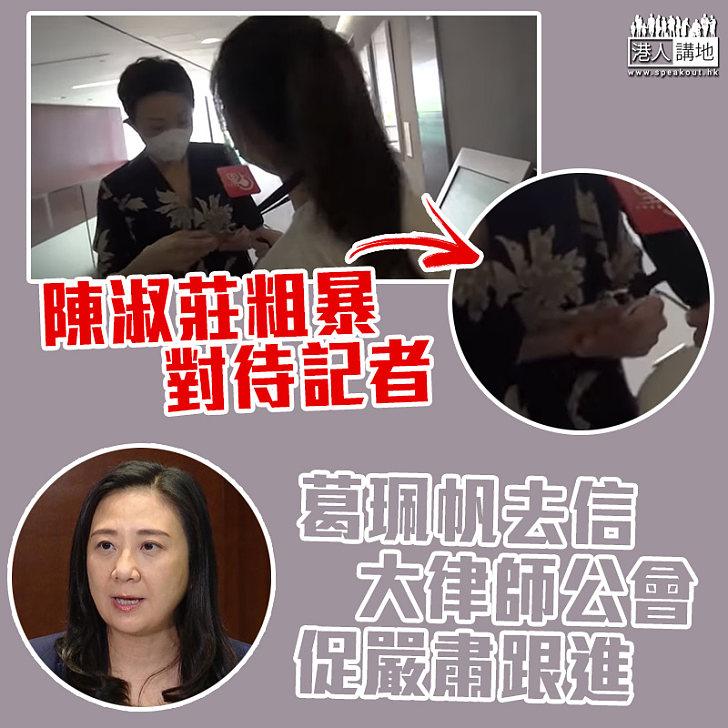 【討回公道】陳淑莊粗暴對待記者 葛珮帆去信大律師公會促嚴肅跟進