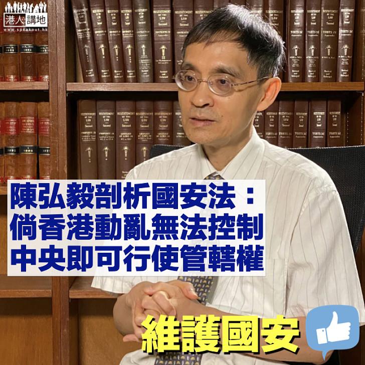 【港區國安法】陳弘毅:倘香港動亂無法控制 中央可行使管轄權