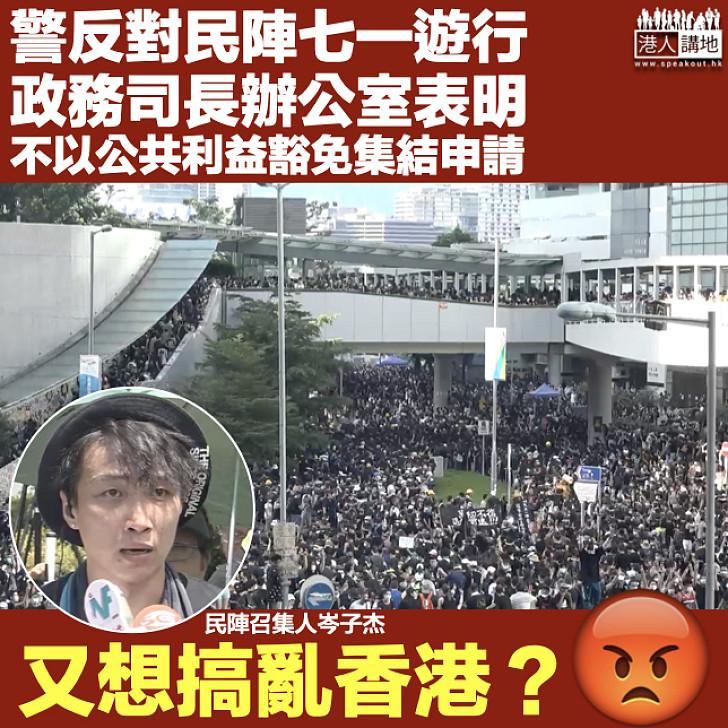 【港區國安法】警反對民陣七一遊行 政務司長辦公室表明不豁免集結申請