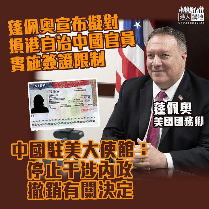 【不容干預】中方促美撤銷限制官員簽證 停止干涉內政