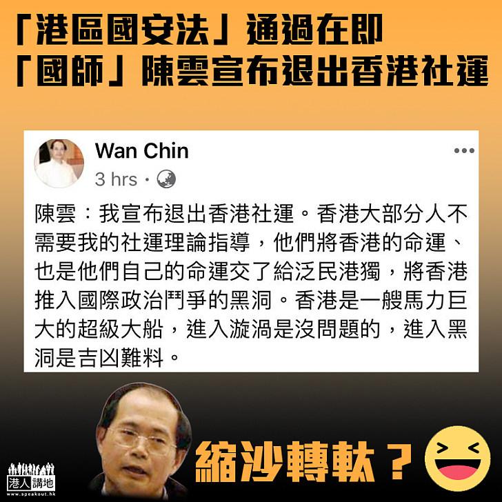 【縮沙轉軚?】「港區國安法」通過在即 「國師」陳雲宣布退出香港社運
