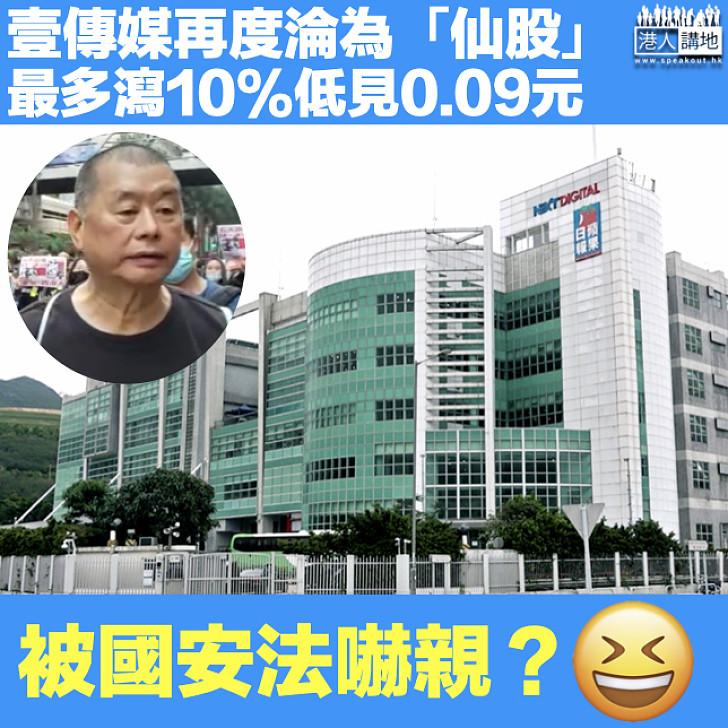 【低處未算低】壹傳媒再度淪為「仙股」 最多瀉10%低見0.09元