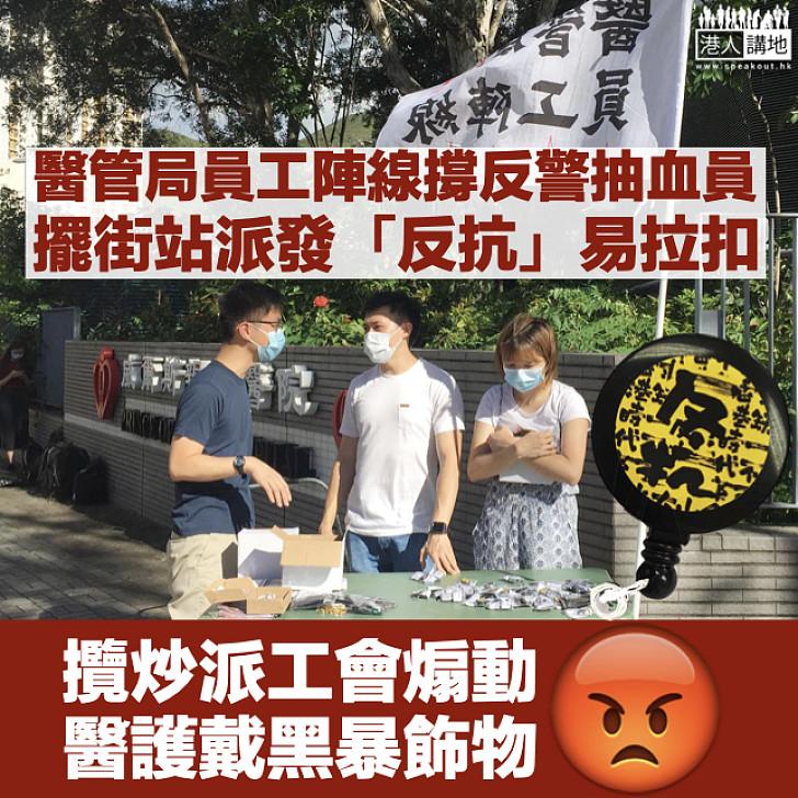 【煽動醫護】醫管局員工陣線派「反抗」易拉扣 向佩戴反警飾物抽血員表支持