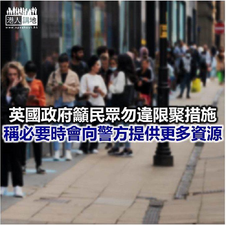 【焦點新聞】英國內政大臣籲民眾勿參加街頭派對及集體慶祝活動