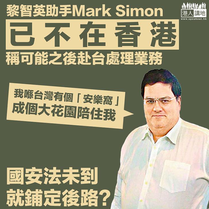 【提前走人?】國安法立法在即 黎智英助手Mark Simon已不在香港 稱可能之後赴台處理業務