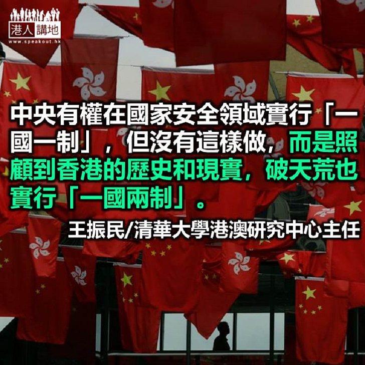 「一國兩制」與香港國安立法