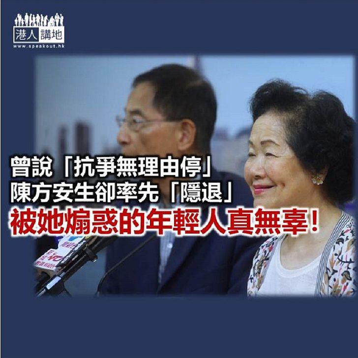 【鐵筆錚錚】說「抗爭沒理由停」的陳太 自己先停了