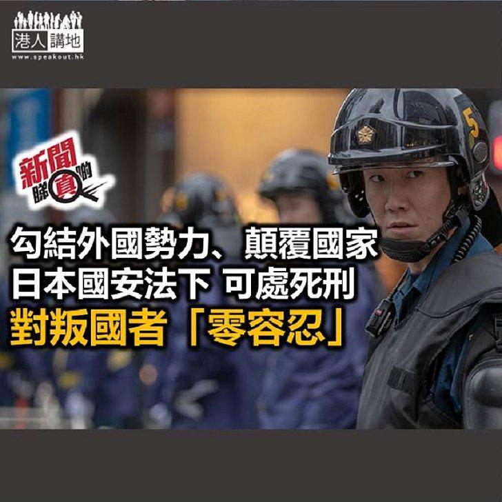 【新聞睇真啲】戰後日本的國家安全法