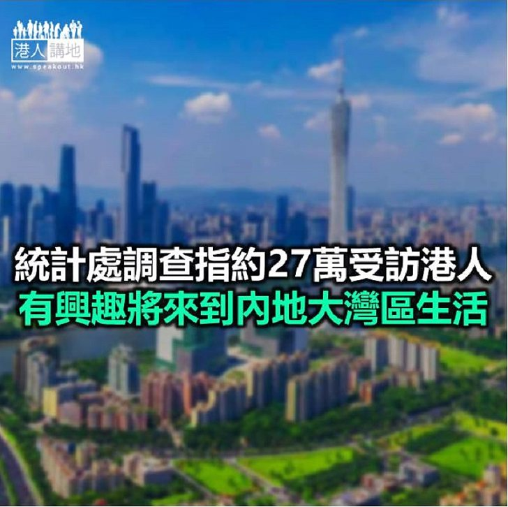 【焦點新聞】調查指約22萬港人有興趣到內地大灣區享受退休生活