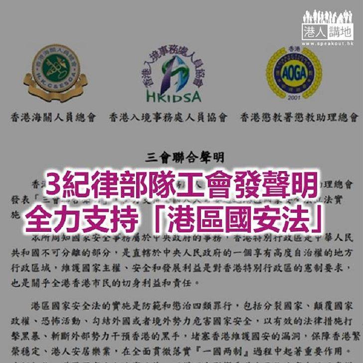 【焦點新聞】3紀律部隊工會籲會員效忠國家及港府