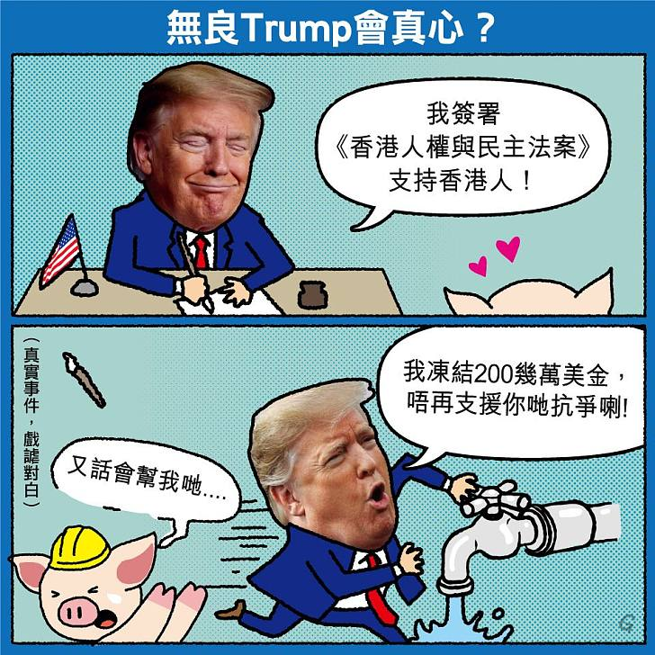 【今日網圖】無良Trump會真心?