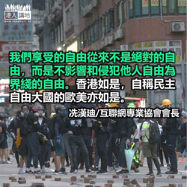 資訊自由不變,香港重新出發