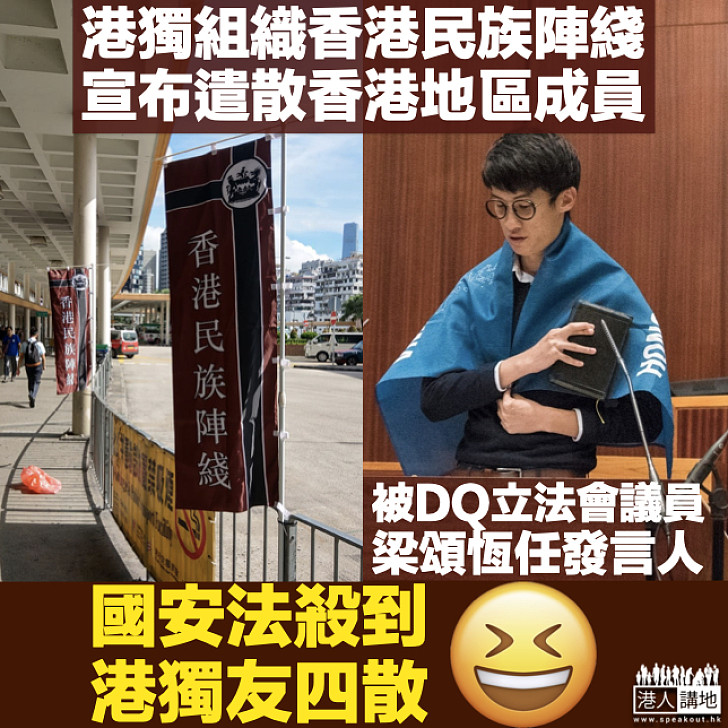 【港獨組織】民族陣綫宣布遣散香港地區成員 梁頌恆任發言人