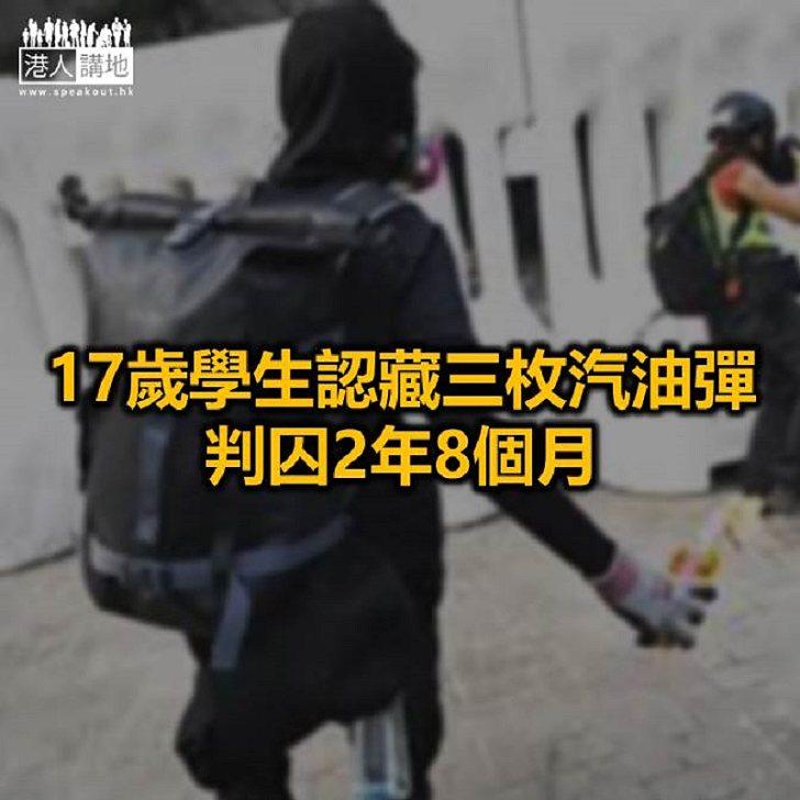【焦點新聞】中六生認藏汽油彈罪成 官:別將年輕當優勢