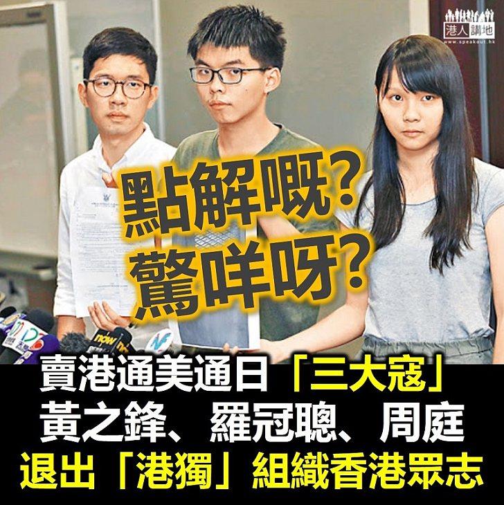 【港區國安法】香港眾志「三大寇」黃之鋒、羅冠聰、周庭宣布退出