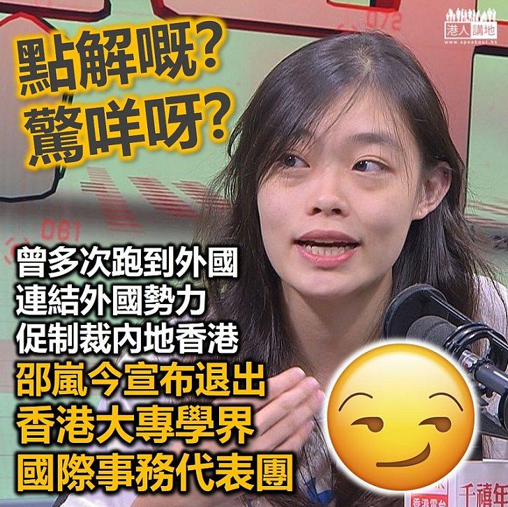 【港區國安法】邵嵐宣布退出「香港大專學界國際事務代表團」