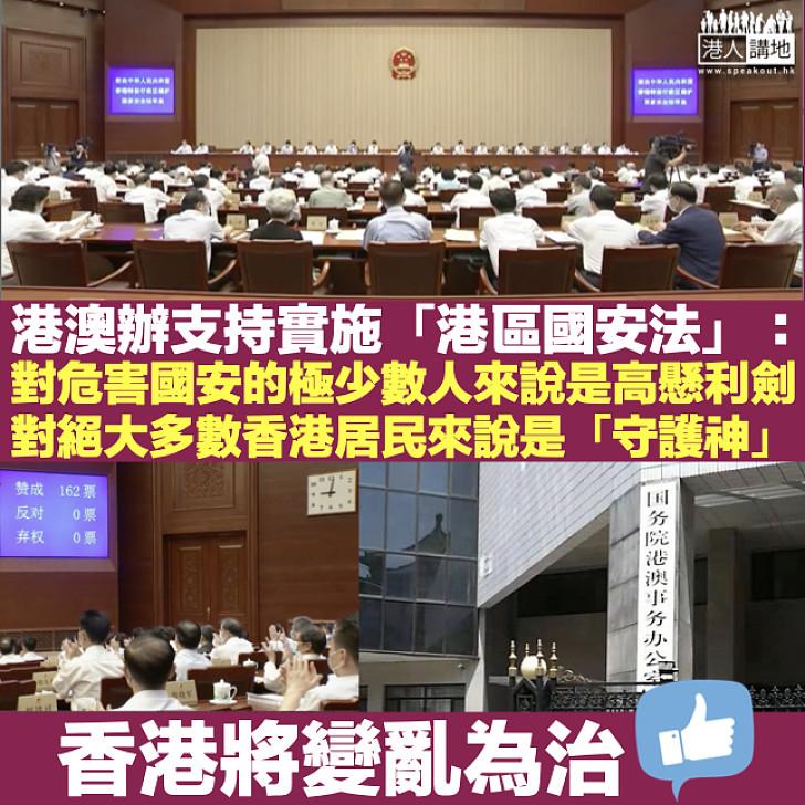 【變亂為治】港澳辦支持實施「港區國安法」:對危害國家安全的極少數人來說是高懸利劍、對絕大多數香港居民來說是「守護神」