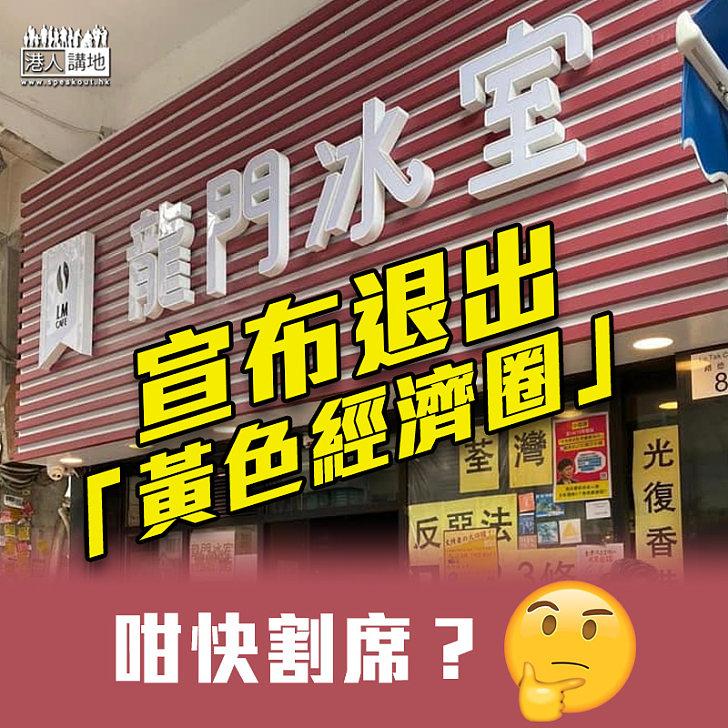 【劃清界線】龍門冰室宣布退出「黃色經濟圈」 老闆張俊傑:心灰意冷