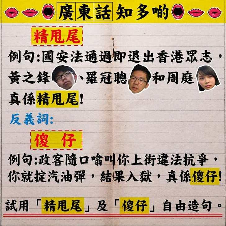 【今日網圖】從黃之鋒等人割席 學習廣東話