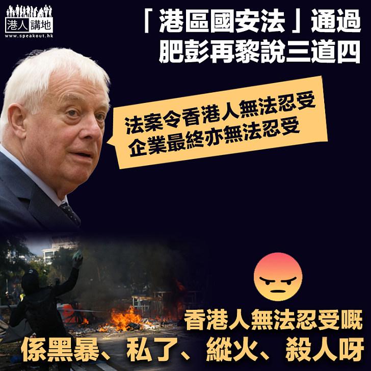 【說三道四】「港區國安法」通過 彭定康竟稱:法案令香港人無法忍受、企業最終亦無法忍受