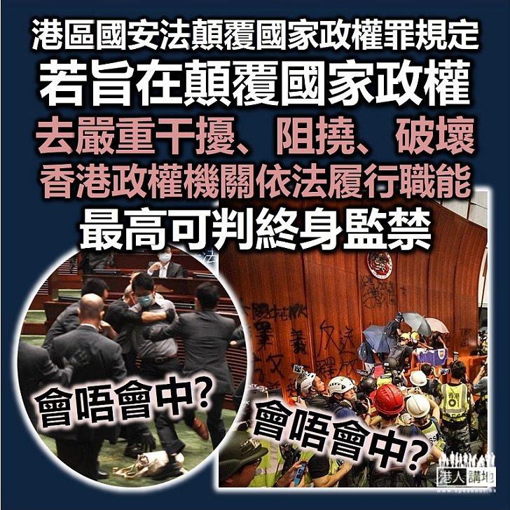 【港區國安法】《港區國安法》顛覆國家政權罪規定 任何人組織、策劃、實施或者參與實施以下以武力、威脅使用武力或者其他非法手段嚴重干擾、阻撓、破壞中華人民共和國中央政權機關或者香港特別行政區政權機關依法履行職能