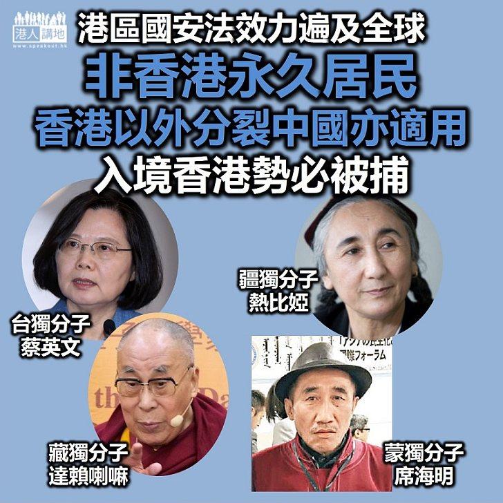 【港區國安法】《港區國安法》效力範圍遍及全球、非香港永久居民在香港以外犯罪亦適用