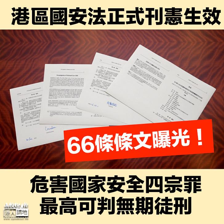 【重要消息】港區國安法憲並即時生效 66條條文曝光、危害國家安全最高可處無期徒刑