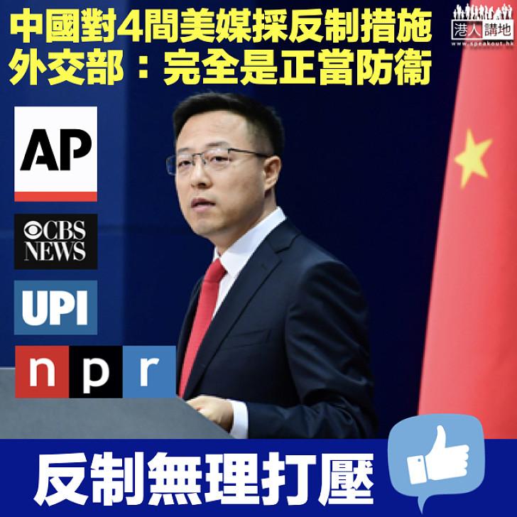 【反制無理打壓】中國對4間美媒採反制措施 外交部:完全是正當防衞