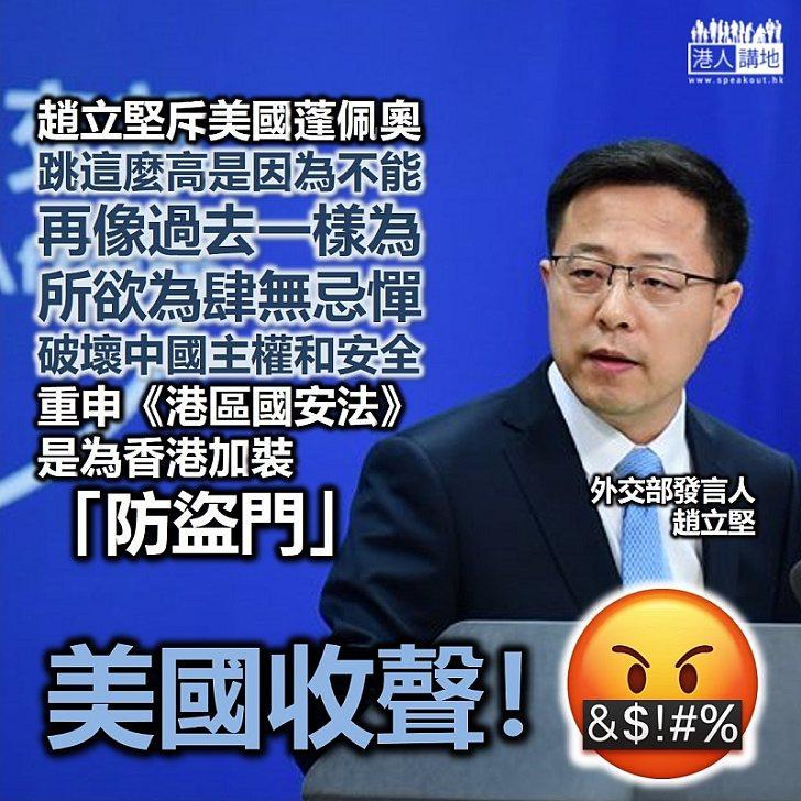 【港區國安法】外交部批評蓬佩奧無知