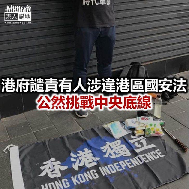 【焦點新聞】「七一遊行」警方拘約370人 6男4女涉違港區國安法