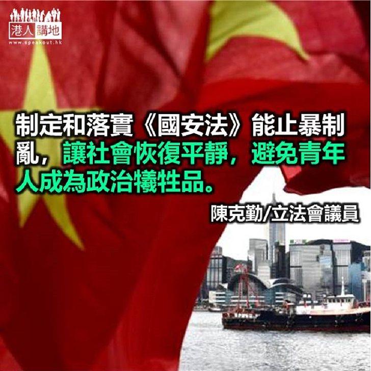 《國安法》締造和平香港