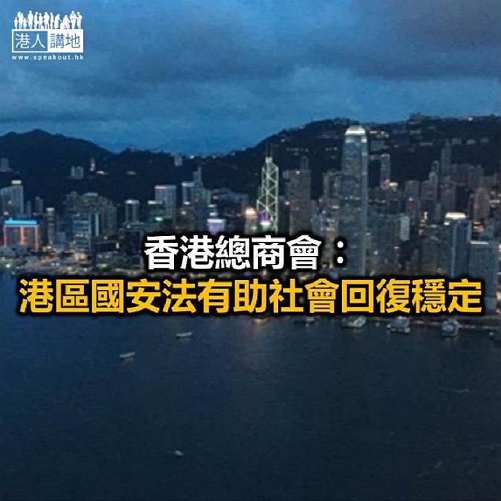 【焦點新聞】香港總商會指騷亂毀香港國際城市聲譽