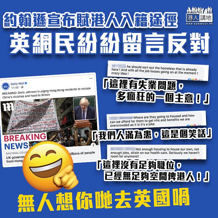 【紙上談兵】約翰遜宣布賦300萬BNO港人入籍途徑 英網民諷:這是一個笑話!