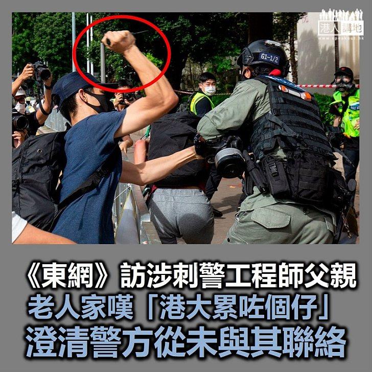 【港區國安法】《東網》專訪刺警工程師父親 老人家嘆「港大累咗個仔」