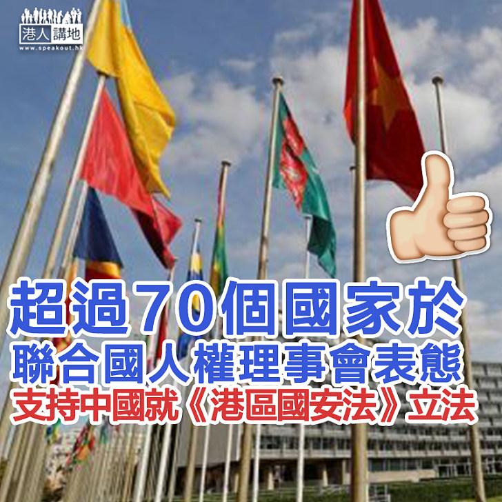 【港區國安法】超過70個國家於聯合國人權理事會表態支持中國就《港區國安法》立法