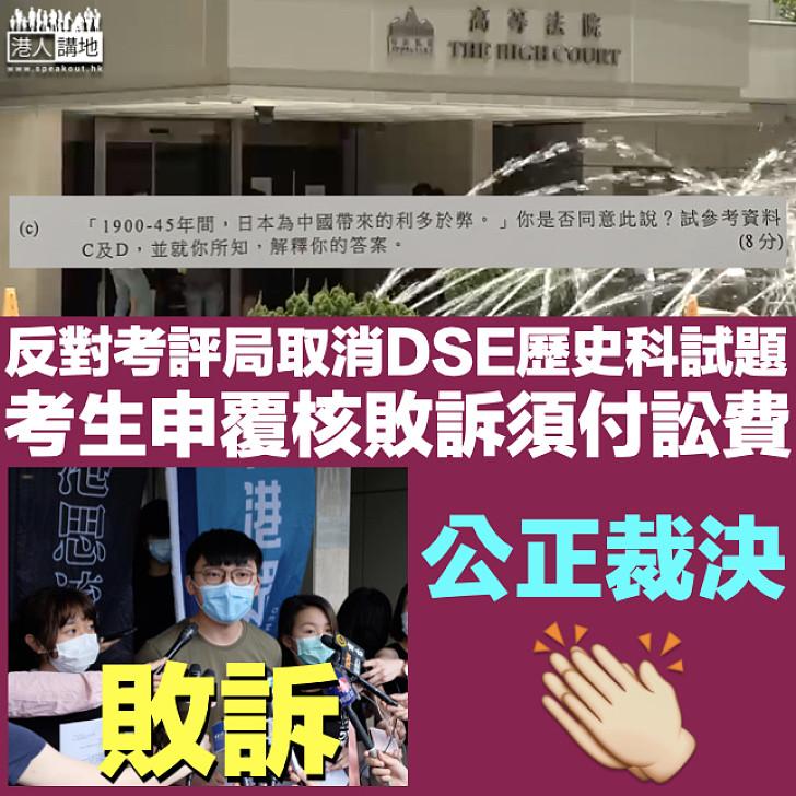 【公正裁決】反對考評局取消DSE歷史科試題 考生申覆核敗訴須付訟費