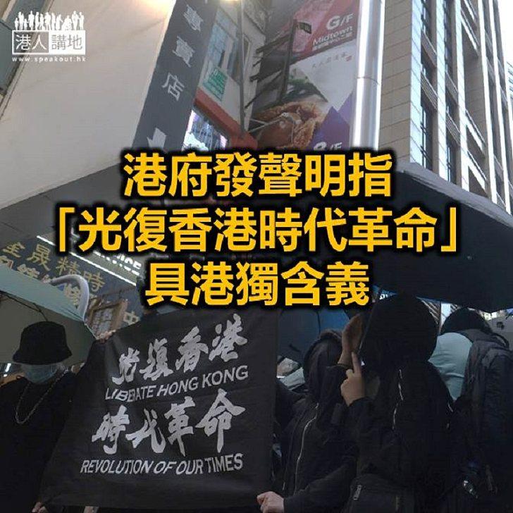 【焦點新聞】港府嚴正譴責挑戰國家主權和領土完整行為