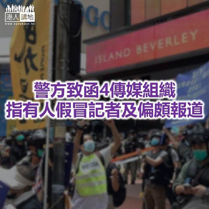 【焦點新聞】警方對有傳媒的不專業行為感遺憾