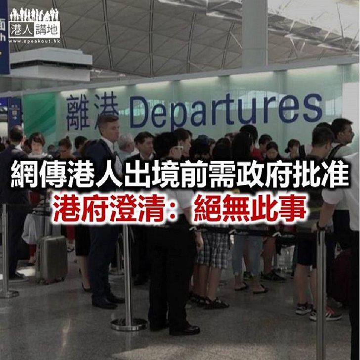 【焦點新聞】港府譴責有人在網上胡亂散布謠言
