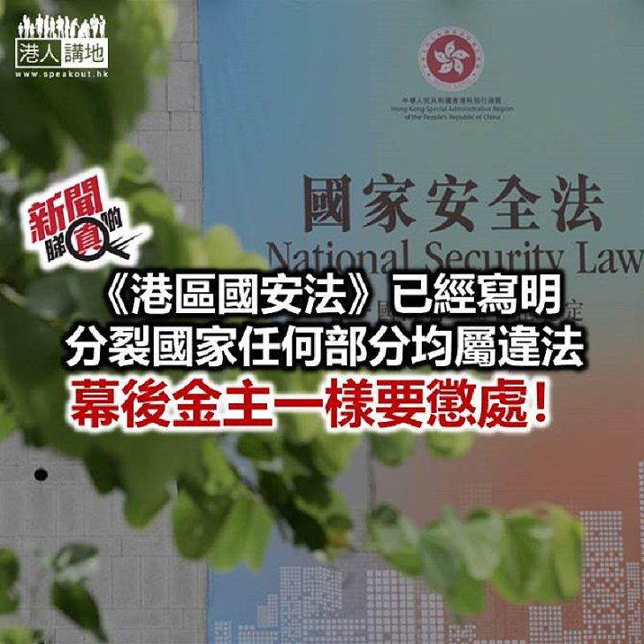 【新聞睇真啲】被忽略的《港區國安法》細節