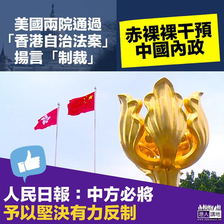 【後果自負】美國兩院通過「香港自治法案」人民日報斥:赤裸裸干預、中方必將予以堅決有力反制