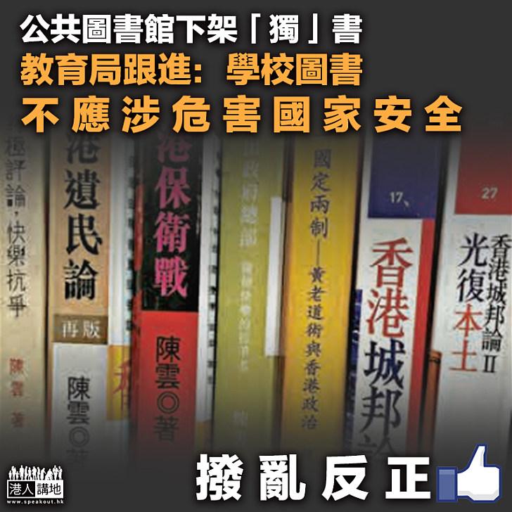 【撥亂反正】公共圖書館下架「獨」書 教育局跟進:學校圖書不應涉危害國家安全
